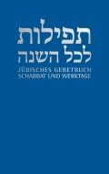 Cover des Siddurs
