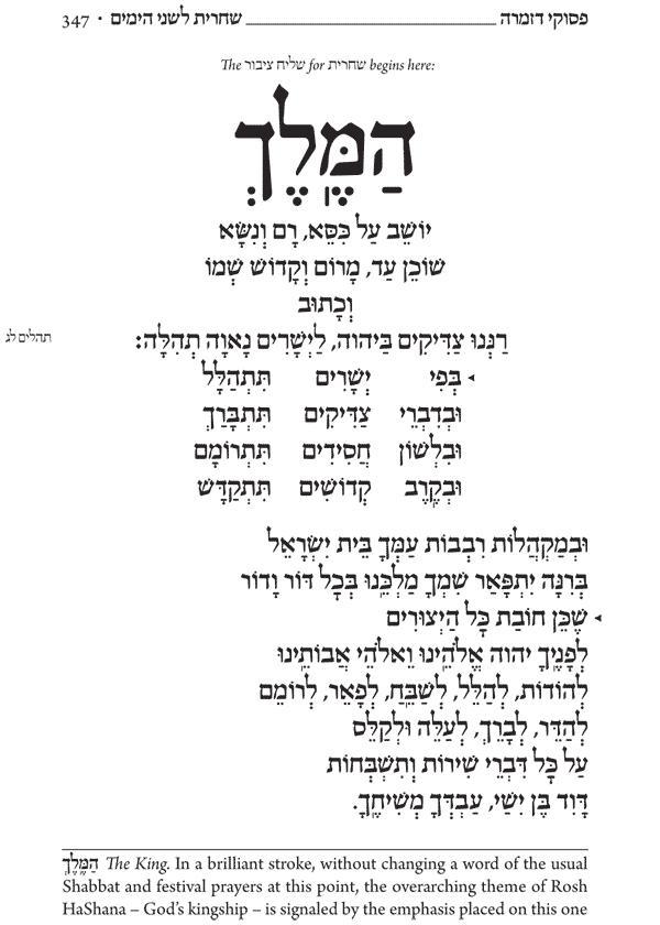 Koren Machzor - hebräischer Teil