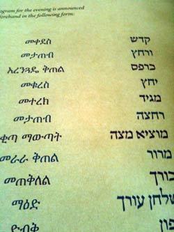 Ordnung des Seders Amharisch-Hebräisch