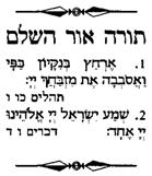 Torah Or