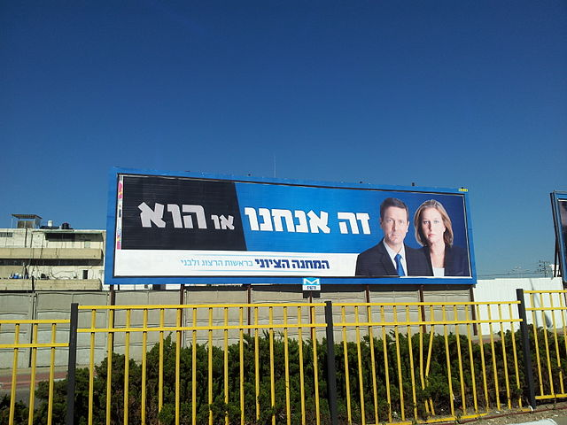 Wahlplakat der Zionistischen Vereinigung »Wir oder er« - von Ranbar (Eigenes Werk) [CC BY-SA 4.0], via Wikimedia Commons