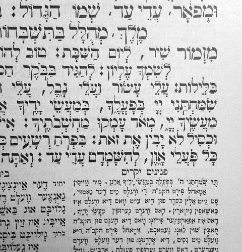 Machzor nach Nussach Sfard mit jiddischer Übersetzung