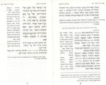 Siddur Rinat Israel