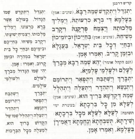 Rinat Israel - Kaddisch
