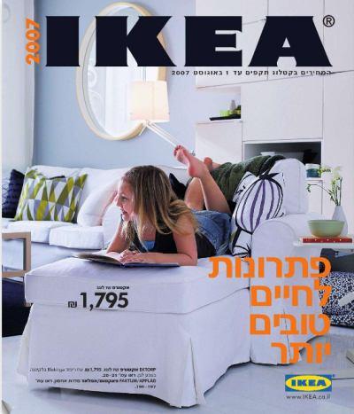 IKEA-Katalog Israel