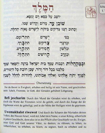 Machzor für Rosch haSchanah - Hebräischer Text