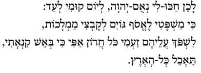 SBL-Hebrew Ansicht