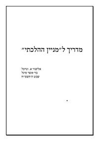 Halachic Minyan - Hebräisch