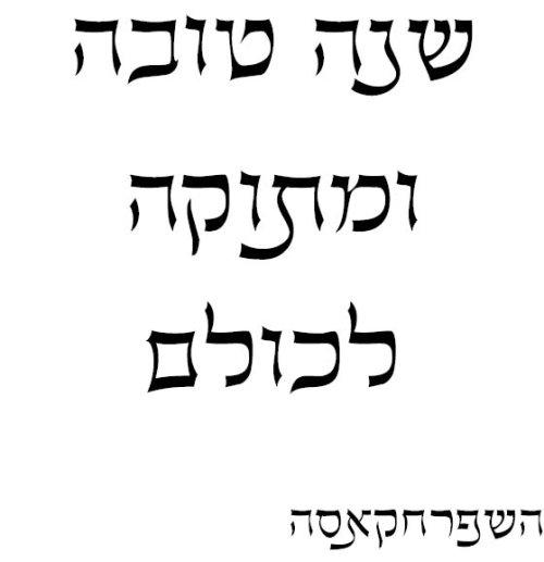 Schanah Tovah!