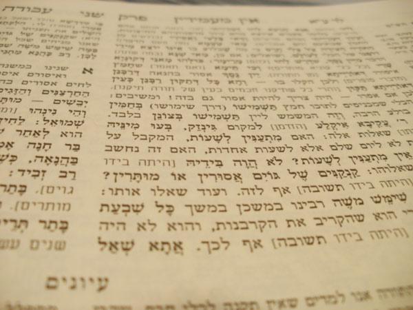 Textdetail Koren Talmud