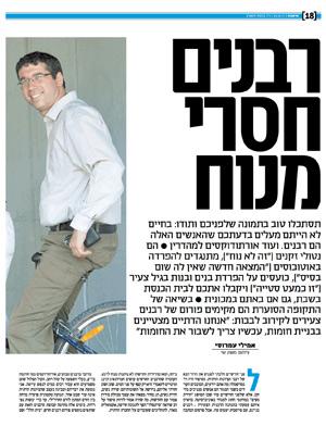 Israel Hayom - Beit Hillel