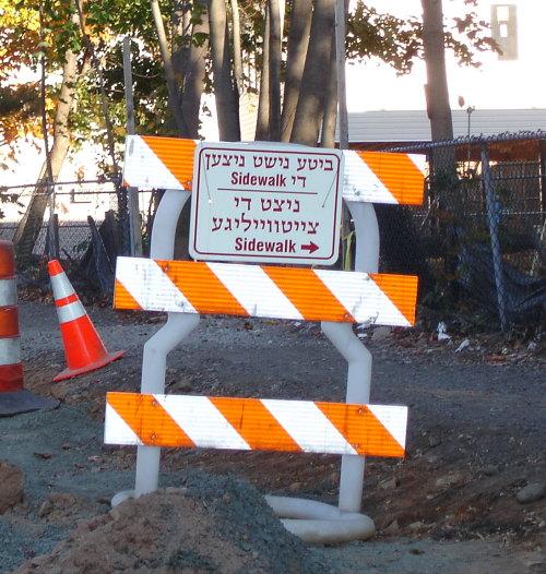 Jiddisches Straßenschild - USA