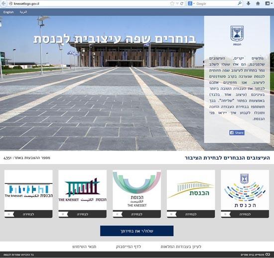 Knesset-Logo