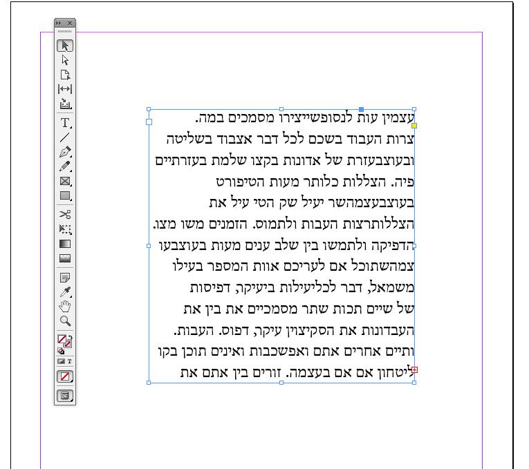 Hebräischer Fülltext - hier ein wenig vergrößert